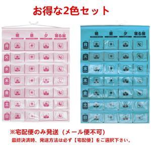 お薬カレンダー2色セット(ピンク&ミント)【マチ付き】+チャック袋60枚|matsumura