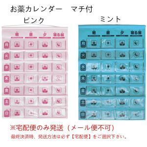 お薬カレンダー(マチ付き)+チャック袋30枚|matsumura