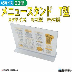 メニュースタンド(メニュー立て)T型 A5横型 PVC製  h56811【カードスタンド メニュー立て 透明】|matsumura