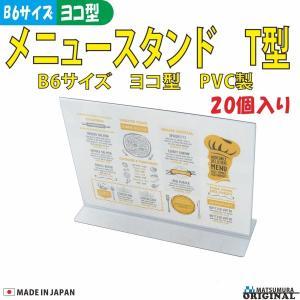 メニュースタンド(メニュー立て)T型 B6横型 PVC製 20個入り  h56833【カードスタンド メニュー立て 透明】|matsumura