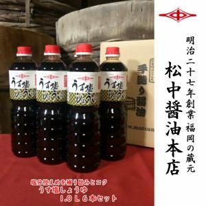 天然醸造 醤油 九州 減塩しょうゆ 松中うす塩醤油(濃口)1.0L6本セット|matsunaka-shouyu