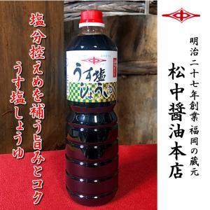 天然醸造 醤油 九州 減塩しょうゆ 松中うす塩醤油(濃口)1.0L matsunaka-shouyu