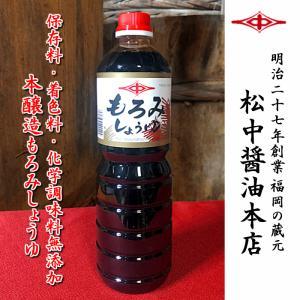 天然醸造 醤油 九州 本醸造しょうゆ 松中 もろみ醤油(濃口)1.0L matsunaka-shouyu