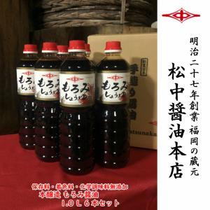 天然醸造 醤油 九州 本醸造しょうゆ 松中 もろみ醤油(濃口)1.0L6本セット|matsunaka-shouyu