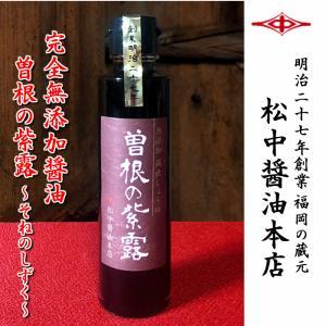 天然醸造 無添加醤油 松中「曽根の紫露(そねのしずく」濃口150ml|matsunaka-shouyu