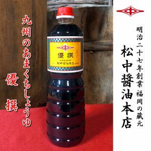 天然醸造 醤油 九州 あまくちしょうゆ 松中 優撰(ゆうせん)濃口1.0L matsunaka-shouyu