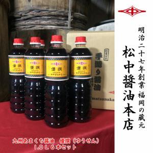 天然醸造 醤油 九州 あまくちしょうゆ 松中 優撰(ゆうせん)濃口1.0L6本セット|matsunaka-shouyu