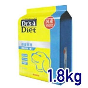 ドクターズダイエット 犬用 体重管理(肥満犬用) 1.8kg 準療法食 【宅配便】