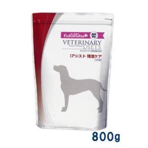ユーカヌバ 犬用 Iアシスト 残渣ケア 800g 療法食 【宅配便】