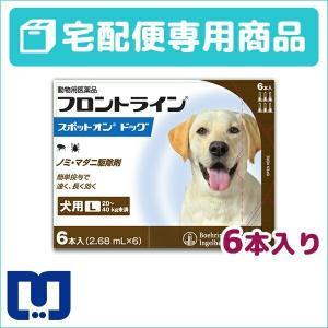 フロントライン スポットオン 犬用 (20〜40kg) 6ピペット 動物用医薬品 【宅配便】