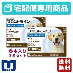 フロントライン スポットオン 犬用 (20〜40kg) 6ピペット 2箱セット 動物用医薬品 【宅配便】