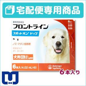 フロントライン スポットオン 犬用 (40〜60kg) 6ピペット 動物用医薬品 【宅配便】