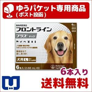 フロントラインプラス 犬用 L (20〜40kg) 6本入 ...