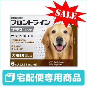 フロントラインプラス 犬用 L (20〜40kg) 6ピペット 動物用医薬品 使用期限:2020/09/30まで(05月現在)