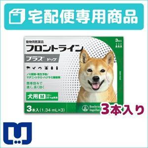 B:フロントラインプラス 犬用 M (10〜20kg) 3ピペット 動物用医薬品 使用期限:2021/06/30以降(06月現在) matsunami