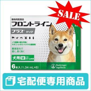 2月23日 フロントラインプラス 犬用 M (10〜20kg) 6ピペット 動物用医薬品 【宅配便】