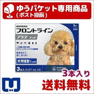 フロントラインプラス 犬用  S (5〜10kg) 3本入 ...