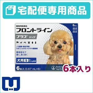 フロントラインプラス 犬用  S (5〜10kg) 6ピペット 動物用医薬品 【宅配便】