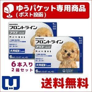 フロントラインプラス 犬用 S (5〜10kg) 6本入 2...