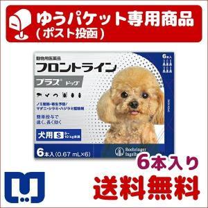フロントラインプラス 犬用  S (5〜10kg) 6本入 ...