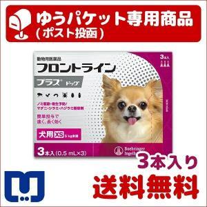 フロントラインプラス 犬用 XS (5kg未満) 3本入 動...