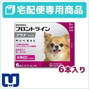 フロントラインプラス 犬用 XS (5kg未満) 6ピペット 動物用医薬品 【宅配便】