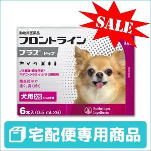 フロントラインプラス 犬用 XS (5kg未満) 6ピペット 動物用医薬品 使用期限:2020/03/31まで(01月現在)