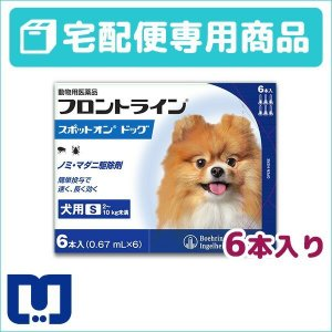 フロントライン スポットオン 犬用 (2〜10kg) 6ピペット 動物用医薬品 【宅配便】