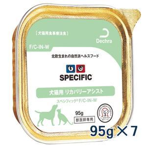 (エントリーで最大10倍)スペシフィック 犬猫用 リカバリー・プラス・ダイエット(F/C-IN-W) 95gトレイ×7 療法食 (9/22 0:00〜9/24 23:59)|matsunami