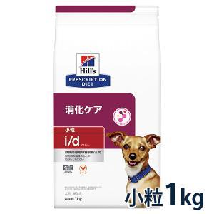 C:ヒルズ 犬用 i/d 消化ケア チキン 小粒 1kg 療法食 賞味期限:2020/07/31以降(06月現在)|matsunami