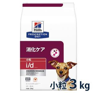 C:ヒルズ 犬用 i/d 消化ケア チキン 小粒 3kg 賞味期限:2020/07/31以降(06月現在)|matsunami