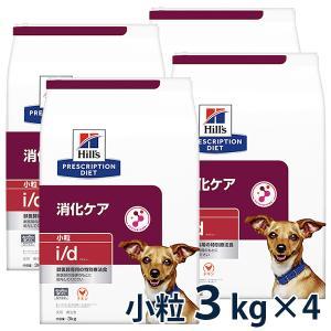 C:ヒルズ 犬用 i/d 消化ケア チキン 小粒 3kg 4袋セット 賞味期限:2020/09/30以降(08月現在)|matsunami
