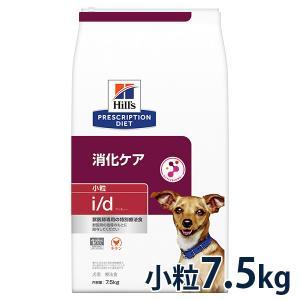 C:ヒルズ 犬用 i/d 消化ケア チキン 小粒 7.5kg 賞味期限:2020/07/31以降(06月現在)|matsunami