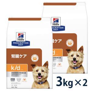 C:ヒルズ 犬用 k/d 腎臓ケア チキン入り 3kg 2袋セット 賞味期限:2020/12/31以降(08月現在) matsunami