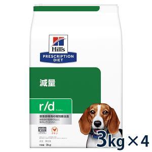C:ヒルズ 犬用 r/d 体重減量 チキン 3kg 4袋セット 賞味期限:2020/08/31以降(08月現在)|matsunami