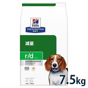 ヒルズ 犬用 r/d 7.5kg 療法食 賞味期限:2019...