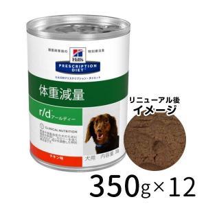 ヒルズ 犬用 r/d ウェット 缶 350g×12 療法食 賞味期限:2019/11/30まで(01月現在) matsunami