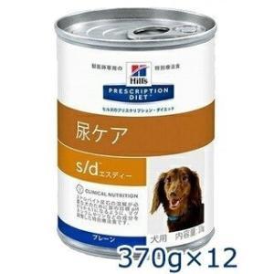 C:ヒルズ 犬用 s/d 尿ケア プレーン 370g缶×12 賞味期限:2021/03/31以降(06月現在)|matsunami