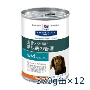 C:ヒルズ 犬用 w/d 消化・体重・糖尿病の管理 チキン 370g缶×12 賞味期限:2020/04/30以降(12月現在)