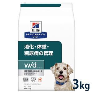 C:ヒルズ 犬用 w/d 消化・体重・糖尿病の管理 チキン 3kg 賞味期限:2020/12/31以...