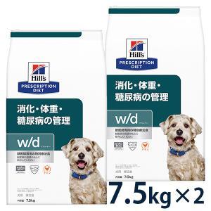 C:ヒルズ 犬用 w/d 消化・体重・糖尿病の管理 チキン 7.5kg 2袋セット 賞味期限:2020/06/30以降(06月現在)|matsunami