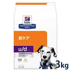 C:ヒルズ 犬用 u/d 尿ケア プレーン 3kg 賞味期限:2020/07/31以降(06月現在)|matsunami