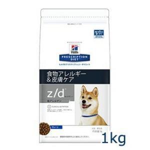 ヒルズ 犬用 z/d 低アレルゲン 1kg 療法食 賞味期限:2018/10/31まで(01月現在)|matsunami