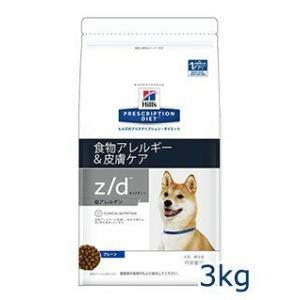 ヒルズ 犬用 z/d 低アレルゲン 3kg 療法食 賞味期限:2019/04/30まで(01月現在)|matsunami