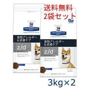 C:ヒルズ 犬用 z/d 低アレルゲン 食物アレルギー&皮膚ケア プレーン 3kg 2袋セット 賞味期限:2020/03/31以降(06月現在)|matsunami