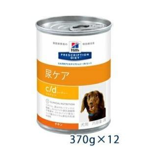 ヒルズ 犬用 尿ケア c/d マルチケア ウェット 缶 370g×12 療法食 【宅配便】