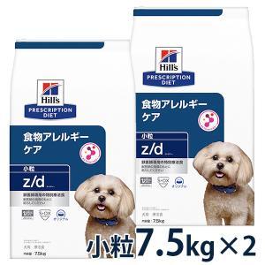 C:ヒルズ 犬用 z/d ULTRA 食物アレルギー&皮膚ケア プレーン 7.5kg 2袋セット 賞味期限:2020/09/30以降(06月現在)|matsunami