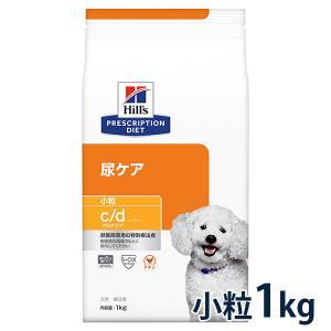 ヒルズ犬用 【c/d】マルチケア 小粒 1kg【宅配便】