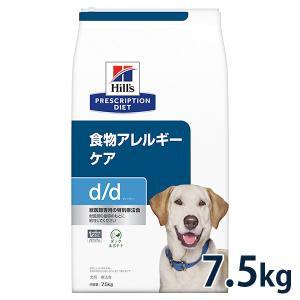 ヒルズ 犬用 d/d ダック&ポテト 7.5kg 療法食 賞味期限:2018/09/30まで(01月現在)|matsunami