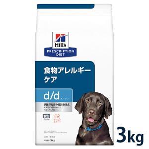 ヒルズ 犬用 d/d サーモン&ポテト 3kg 療法食 賞味期限:2018/10/31まで(01月現在)|matsunami